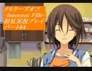 【さらばメモオフ】メモリーズオフ -Innocent Fille-初見実況プレイ パート64