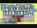 『松本人志、退社も覚悟!?「全員、芸人連れて出ますわ」』についてetc【日記的動画(2019年07月28日分)】[ 119/365 ]