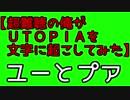 【超難聴の俺が】FINLANDS:UTOPIA【文字に起こしてみた】