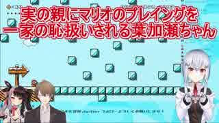 【マリオメーカー2】実の親にマリオのプレイングを一家の恥扱いされる葉加瀬ちゃん【にじさんじ】