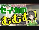 【ボイロラジオ】セイカのむむむ!【VOICEROID劇場】