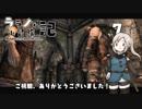 【Skyrim】ララノア小冒険記7頁目【ゆっくり実況】