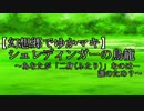 【幻想郷でゆかマキ】シュレディンガーの鳥籠~あなたが「二身(ふたり)」なのは…誰のため?~(すべての答えはきっと、  …)