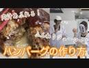 簡単ハンバーグレシピ!絶品ソースの作り方もご紹介!