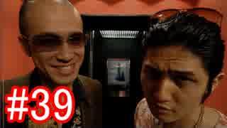 【428】封鎖された渋谷の事件を解決していくよ☆#39【実況】