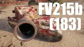 【WoT:FV215b (183)】ゆっくり実況でおくる戦車戦Part580 byアラモンド