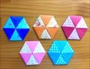 折り紙2枚で作る六角形コースター