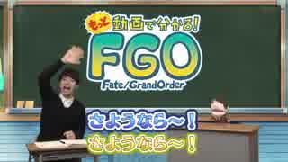 【もっと動画で分かる!FGO 最終話】「メインクエストに挑戦してみよう」『もっと動画で分かる!Fate/Grand Order』第6回(最終回)