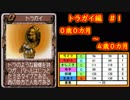 【MF2】トラガイ育成記録1/3 #21【モンスターファーム2】育成総数7