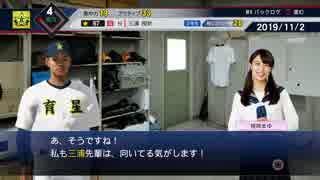 #2(2/2) 目指せ甲子園!そしてプロ野球へ!三浦按針君の甲子園への道!