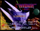 【PS2】グラディウスⅢ B装備 1周ALL part1