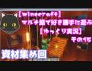 【minecraft】マルチ鯖で好き勝手に遊ぶ【ゆっくり実況】その15