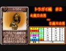 【MF2】トラガイ育成記録2/3 #22【モンスターファーム2】育成総数7