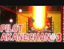 【EtG】パイロット茜ちゃん!chamber3【VOICEROID実況プレイ】