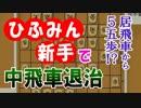 【将棋名局】加藤新手だ! ひふみんの中飛車退治~加藤一二三vs中原誠~