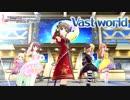 【デレマスニコカラHD】Vast world(M@STER VERSION)【Off Vocal】