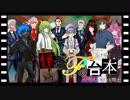 【Fate/UTAU】Finder越しの真実を暴いて【19名合作カバー】