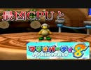 CPU3人にボコボコにされる亀【マリオパーティー8】