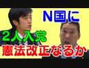 N国に円山穂高とあの政治家が入党。立花孝志は憲法9条改正のキーマンになるのか