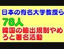 韓国のため東大 早稲田 明治 慶応大学の教授ら78人が輸出規制やめろと署名運動開始。もちろんあの有名人も