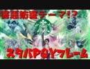 【デッキ紹介】スタバPSYフレームデッキ【遊戯王ADS】