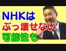 N国がNHKをぶっ壊せない理由や可能性。テレビ朝日報道ステーションがお手本