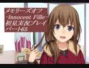【さらばメモオフ】メモリーズオフ -Innocent Fille-初見実況プレイ パート65