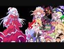 神綺VS総集編 第一幕(その1~その30)