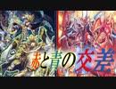【ヴァンガード】EXCITE FIGHT !! PREMIUM 02【対戦動画】