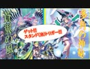 【ヴァンガード】EXCITE FIGHT !! Standard Light 05【対戦動画】