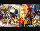 【ヴァンガード】EXCITE FIGHT !! Standard Light 06【対戦動画】