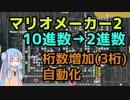 【マリオメーカー2】10進数(3桁)を2進数に変換するコースを自動化・高速化してみた【計算機部門】