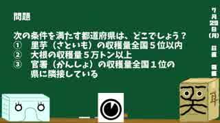 【箱盛】都道府県クイズ生活(60日目)2019年7月29日