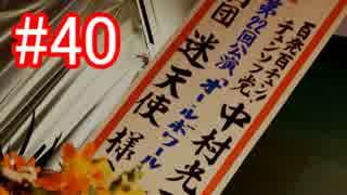 【428】封鎖された渋谷の事件を解決していくよ☆#40【実況】