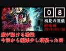 #08 Bloodstained (イガキュラ)遊んでみた!「魔が駆ける橋梁」