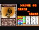 【MF2】トラガイ育成記録3/3 #23【モンスターファーム2】育成総数7