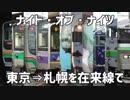【駅名記憶】重音テトがナイト・オブ・ナイツの曲に合わせて東京~札幌の駅名を歌う