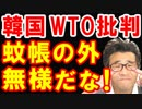 韓国が日本の「次の一手」に戦々恐々、トランプ大統領のWTO批判に韓国が無様すぎる泣き言を垂れ流し世界中の笑い物にw【KAZUMA Channel】