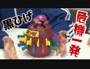 【らりルゥれろ】黒ひげ危機一発!