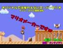 【マリオメーカー2】オリジナルでは味わえないスーパーマリオ【実況】