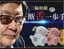 【断舌一歩手前】解散総選挙のタイミングは来年の秋![桜R1/7/30]