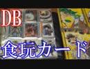【ドラゴンボールの食玩カード紹介】グミカード&森永製菓ウエハースカード&ガムカード他【カードコレクション紹介動画】
