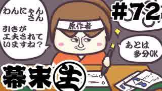 [会員専用]幕末生 第72回(漢水&原作者SAKA)