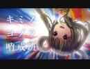 【歌ってみた】キミノヨゾラ哨戒班 - 沖縄アレンジMV -【根間うい】
