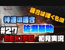 #27【隻狼】神速の居合!佐瀬甚助!!【初見実況プレイ】