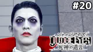 【実況】JUDGE EYES:死神の遺言 実況風プレイ part20