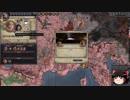 【Crusader Kings2】アレラーミチ家の歴史 Part52