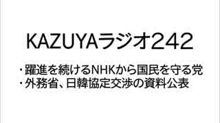 【KAZUYAラジオ242】躍進を続けるNHKから国民を守る党