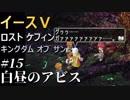 【イース5実況】イースⅤ -Lost Kefin, Kingdom of Sand-  #15【白昼のアビス】
