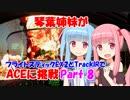 【ACE COMBAT 7】琴葉姉妹がフライトスティックEX2とTrackIRでACEに挑戦 Part8【VOICEROID実況】